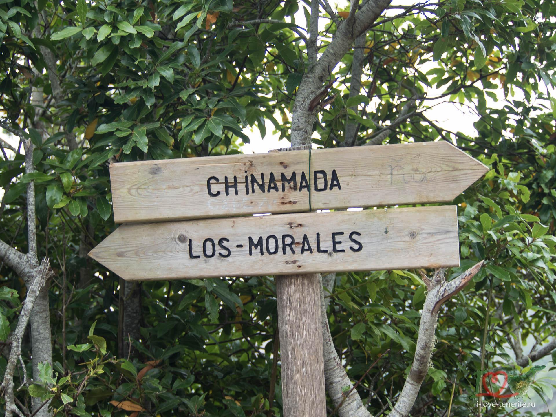 Пеший маршрут по Тенерифе, Чинамад